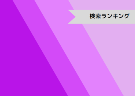 【東京2種】2019年度上半期 検索されているサッカーチームランキング