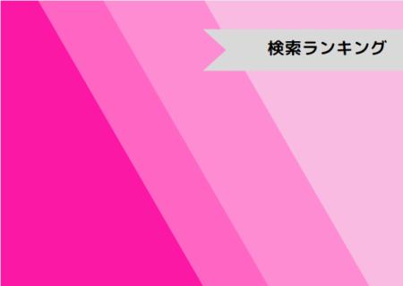 【東京3種】2019年度上半期 検索されているサッカーチームランキング