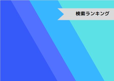 【東京4種】2019年度上半期 検索されているサッカーチームランキング