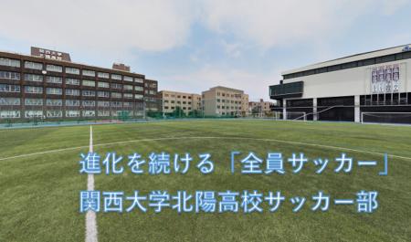 地域の「アイデンティティ」としてのサッカーチームを目指す取り組み