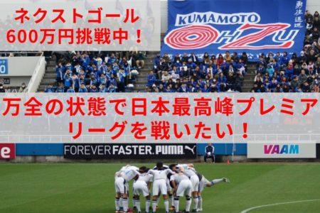 県立高校の雄・大津高校サッカー部 「万全の状態でプレミアリーグを戦いたい!」クラウドファンディングに挑戦する理由