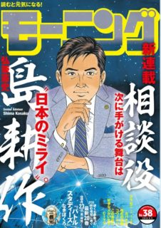 日本一有名なサラリーマン「島耕作」が今取り組んでいること、ご存知ですか?