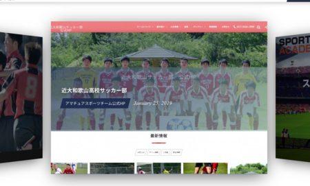 少年サッカーチームが狙うべきは、ズバリ「パトロンモデル×少額」スポンサー