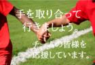 4月13日(月)インターハイ開催可否は今月中に 月4000円のオンライン野球サロン ほか