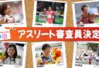 国際パラリンピック委員会公認教材『I'mPOSSIBLE(アイムポッシブル) 』日本版を全国無償配布!全教材がDL可能