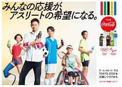 コカ・コーラ社製品を飲んで、アスリートを応援!日本代表選手団への寄付プログラム9/6まで全国で実施