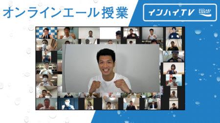 「インターハイが中止になってしまった人の気持ちが少しわかる」ボクシング村田諒太選手が高校生へオンライン授業を実施