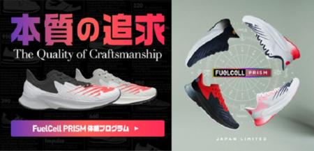 ニューバランス最新ランニングモデル「FuelCell PRISM」8月まで体感プログラム実施中!日本の四季をイメージした限定モデルも同時発売!!