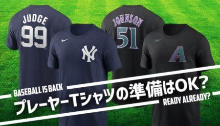 超人気!夏の定番プレイヤーTシャツが今年もUSAからやってきた!!