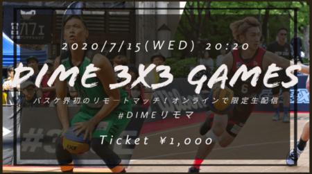 「DIME 3×3 GAMES」バスケ界初のリモートマッチ 7/15開催!