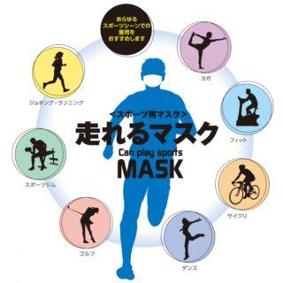 """息苦しさから開放!""""走れるマスク"""" は新しい生活様式でこうつける!"""