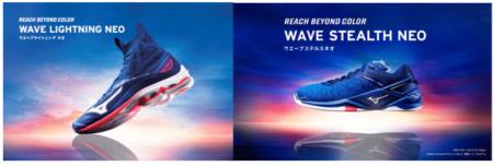 """新機能""""ミズノエナジー""""搭載!バレーボールシューズ「Wave Lightning NEO」・ハンドボールシューズ「Wave Stealth NEO」7月より順次全国展開!"""