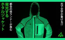 光で文字が書ける!夜ランニングを安全に!「ホタルジャケット」応援購入サービス7/9開始