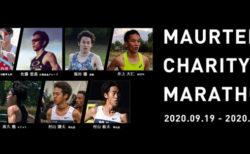 8/7より参加受付開始!モルテンチャリティーマラソンが開催されます。
