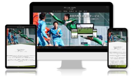 アマチュアスポーツ大会運営の革命!次世代型大会運営サービス「グリーンカードモデル」をリリース。ライブ配信、収益化をワンストップで