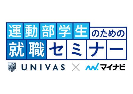 マイナビとUNIVAS、就活と部活の両立を目指す「運動部学生のための就職セミナー」をオンラインで初開催