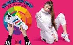 「SUPERSTAR 2020 ジブンだけの、色でいこう。」アディダス ジャパンがSUPERSTAR生誕50周年を祝うキャンペーンを展開!10/12より開催中!