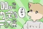 10月27日(火)DAZN騒動の「なぜ」、J不祥事今度はG大阪、ドラフト会議終了 ほか