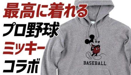 プロ野球 × ミッキーマウスのコラボ第2弾!予約受付は11/22まで!パーカーなど冬に大活躍のアイテムが10球団展開で勢ぞろい!