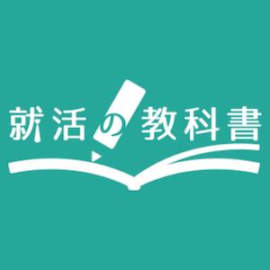 【内定率低下を阻止!】「就活の教科書」逆転内定マニュアルを公式LINEにて配布スタート