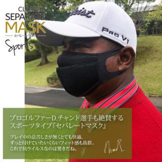 業界初!呼吸しやすい「セパレートマスク」が11/11より販売開始!コロナ禍でもスポーツを楽しむことを諦めない!