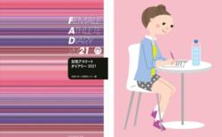 女性アスリートのコンディション管理におすすめ!「女性アスリートダイアリー2021」12/10より発売!日々の記録がつくる『あなただけの一冊』
