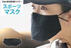 耳の負担ゼロ!通気性&防水加工でジムやランニングに最適!「SNAPGERマスク」全国に先行販売決定!クラファンサイト「Makuake」で11/19から販売開始!