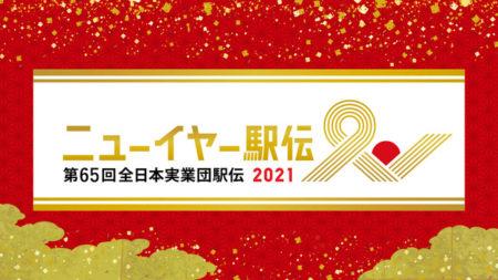 新年最初の日本一決定戦はParaviで!『ニューイヤー駅伝2021』1/1(元旦)朝8:30からLIVE配信決定!!