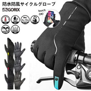 【着けたままスマホ操作OK】冬のサイクリングに!防水防風サイクルグローブ(GW-TF3)  自転車パーツブランド「GORIX」から発売!