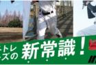アシックスジャパン【DS LIGHT X-FLY PRO】2/5より発売!「サッカー選手の走行性を最大限まで引き出す」