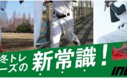 野球冬トレの新常識!【inov-8(イノヴェイト) トレイルランニングシューズ】抜群のグリップ力はゼビオでチェック!