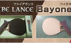 第三のラケットはピストル型!? ガンブレード型卓球用ラケット『AIRLANCE(ファイアランス)』『Bayonet(ベイオネット)』1/4〜追加販売!公式試合でも使用可!
