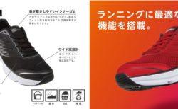 【ジーフット】『ATHREAM軽量はっ水ランニングシューズ』発売!初心者ランナーにも手に取りやすい低価格、高品質を実現!