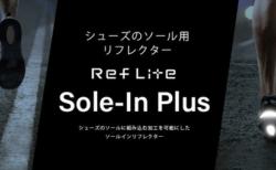 ランナー必見!夜間の事故防止に!シューズソール一体型リフレクター【RefLite Sole-In Plus(レフライトソールインプラス)】2月中旬販売!