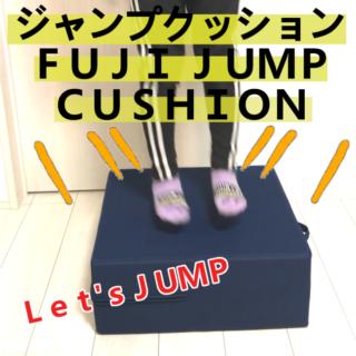 手軽にエクササイズ!【FUJI JUMP CUSHION】 日本製のジャンプ運動用クッションが静岡から全国へ 販売中!