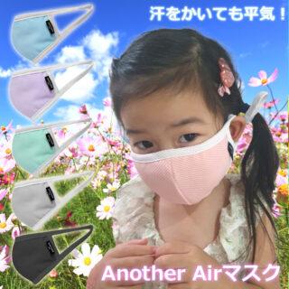 花粉対策には「Another Air」シリーズのマスク! 3店舗限定販売開始