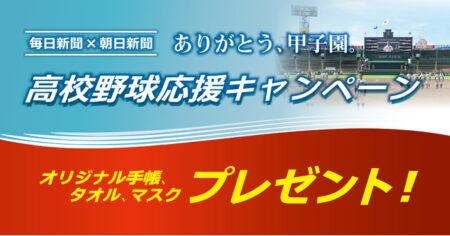 【2021年高校野球応援キャンペーン開催中!】毎日新聞×朝日新聞  「ありがとう、甲子園」オリジナルグッズ プレゼント!