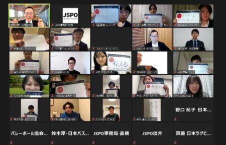 若者がフェアプレーについて考える会議「2020フェアプレイ会議」JSPOが開催!