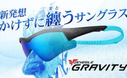 【新発想サングラス】かけずに纏う『EYEGLE GRAVITY』日本初上陸!2/27までMakuakeにて応援購入受付中!