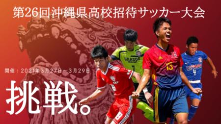 沖縄県サッカー協会2種委員会がクラウドファンディング!沖縄のサッカーをいつか全国の頂点へ!株式会社グリーンカードがサポートします!