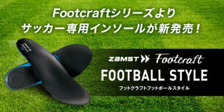 【ザムスト】サッカー専用機能性インソール シリーズ第5弾「Footcraft FOOTBALL STYLE」発売!