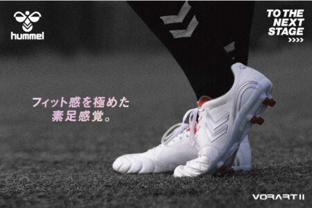 ヒュンメルより素足感覚のサッカースパイク「ヴォラートⅡ」発売!