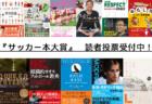 3月9日(火)G大阪がコロナ陽性で再び活動休止、巨人・原監督 新規入国外国人のコロナ対策プラン提案ほか