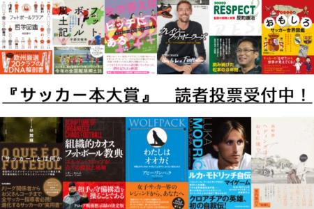「第8回サッカー本大賞2021」優秀11作品発表!!読者投票3/8まで受付中!