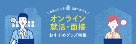 オンライン就活・面接を快適に!おすすめグッズの特集ページ開設!