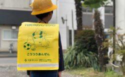 東京ヴェルディが新小学新一年生にランドセルカバーを寄贈!