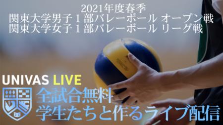 学生主体の無料ライブ中継!関東大学バレーボール1部春季リーグ4/17より配信スタート!