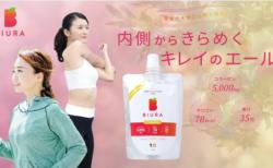 アスリートの声から生まれたスポーツみかんゼリー「BIURA」松山市内専門店で発売中!オンラインでは5/24より販売開始
