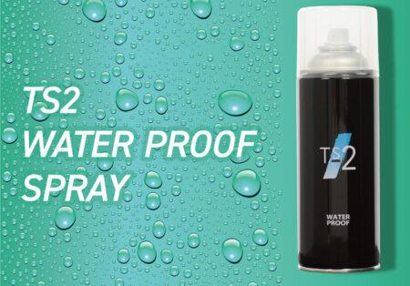 「TS2 防水スプレー」4月下旬より販売開始!撥水性が長持ちするので靴の防水・防汚にお勧め!
