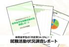 5月12日(水)イニエスタ、年俸は…でも「生涯神戸」宣言 アスリートの画像悪用問題に初摘発 u-24日本代表にOA最大3人 ほか